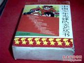 中国少年先锋队文艺丛书 【全七册 有盒】