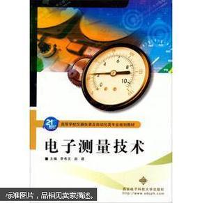 电子测量技术