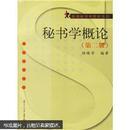 新编秘书学教材系列:秘书学概论