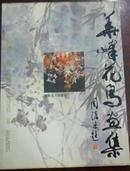 《华峰花鸟画册》(著者签名钤印)