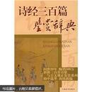 文学鉴赏辞典:诗经三百篇鉴赏辞典