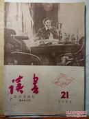 1959读书(第21期)
