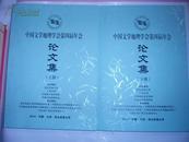 中国文学地理学会第四届年会论文集(上下)