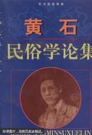 黄石民俗学论集