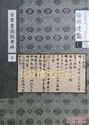 北京博文书社 正版 徐邦达集 (12)古书画伪讹考辨 叁(平)