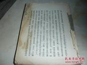 高中国文 第一册