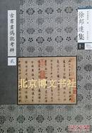 北京博文书社 正版 徐邦达集 (11)古书画伪讹考辨 贰(平)