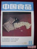 中国食品1988年第11期
