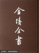 金陵全书:丙篇 23档案类——南京市政府公报【第一二四期—第一二九期】