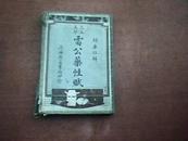 线装古书《足本大字雷公药性赋》【1函4册全】附药性解