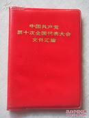 中国共产党第十次全国代表大会文件汇编(附毛、四人帮及康生等照片共15幅)