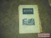 图文版..近代世界史上册