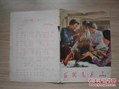 前线民兵1974年第7期(一张封面)