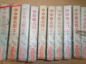 中华著名烈士.第十卷