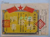 麻城县人民政府离婚证明书带存根 3