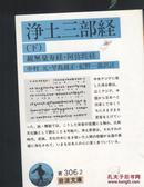 净土三部经 (下) 观无量寿经 ,阿弥陀经,岩波文库版本
