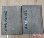 绘图阅微草堂笔记(全二册,24卷全)