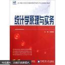 统计学原理与实务 徐静霞 北京大学出版社