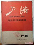 1960上游(第17-18期)