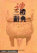 新书--三礼辞典【一版4次】