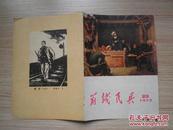 前线民兵1973年第23期(一张封面)