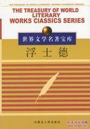 浮士德 歌德,江丽芳 内蒙古人民出版社 9787204055418