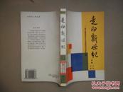 走向新世纪:第六届世界华文文学国际研讨会论文集-馆藏
