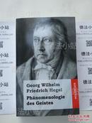 德国原版 德文 德语 精神现象学 黑格尔 哲学经典原著 Phänomenologie des Geistes