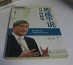 郎咸平说公司的秘密。