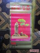 1988年【挂历-恭贺新禧】书法盆景【长76X宽35】