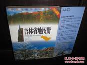 《中国分省系列地图册.吉林省地图册(2005新版)》中国地图出版社/一版四印