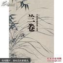 中国历代精品梅兰竹菊.(卷二)兰