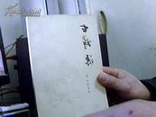 古诗源(77年2印 繁体竖版)