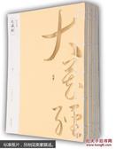 线装典藏:大藏经(全四册)