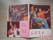 前线民兵1972年第11期(一张封面)