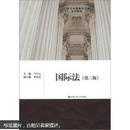 21世纪中国高校法学系列教材:国际法(第3版)