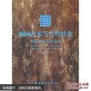 中国油画展作品集:油画艺术与当代社会