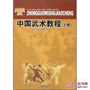 体育院校通用教材:中国武术教程 全国体育院校教材委员会 人民体育出版社 9787500924470