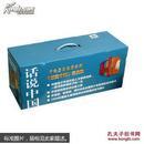 正版 话说中国普及版 全36册