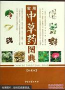 实用中草药图典  (彩图版)