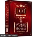 正版图书    101国际最新品牌酒店2