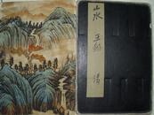 王监山水画册 老画古画国画字画收藏绘画山水人物画古董古玩收藏