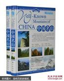 中国名山(彩图版)