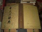 中文大辞典(第二十册)