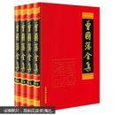 中华国学经典文库:曾国藩全集(文白对照)(套装共4册)