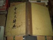 中文大辞典(第十四册)