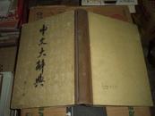 中文大辞典(第二十一册)