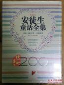 安徒生童话全集(200周年超级典藏本)