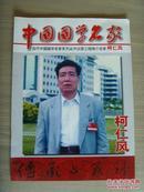 柯仁风:《中国国学名家 柯仁风》