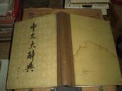 中文大辞典(第十九册)